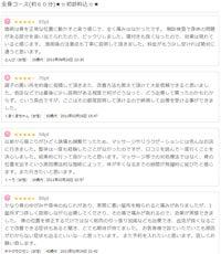 名古屋のゴッドハンド!あいしん整体院長のブログ