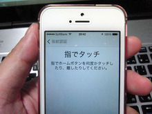 iPhone5s大好き!-指紋認証6