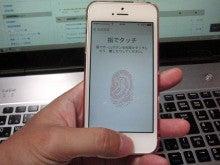 iPhone5s大好き!-指紋認証7