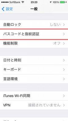 iPhone5s大好き!-指紋認証2