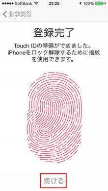 iPhone5s大好き!-指紋認証8