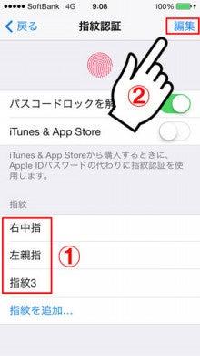 iPhone5s大好き!-指紋認証9