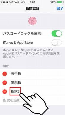 iPhone5s大好き!-指紋認証10
