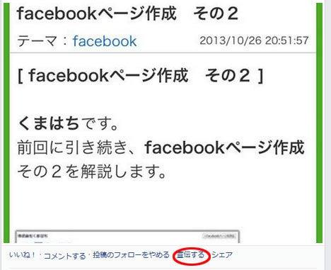 くまはちのfacebook活用術-Facebook広告