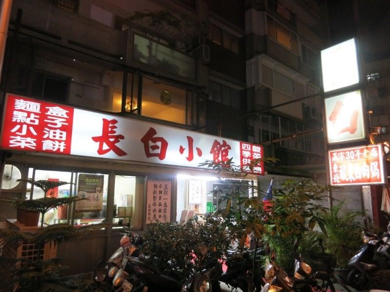 世界を旅する年収1億円ブロガー 川島和正オフィシャルブログ Powered by Ameba-台湾5-1