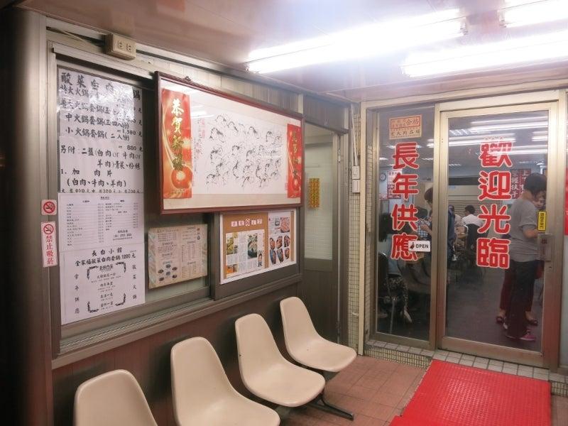 世界を旅する年収1億円ブロガー 川島和正オフィシャルブログ Powered by Ameba-台湾5-2