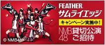 サムライエッジ×NMB48