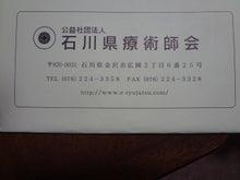 奈良 学園前 整体@グローバルメディカル(GG)のブログ