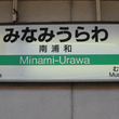 Minami-Ura…
