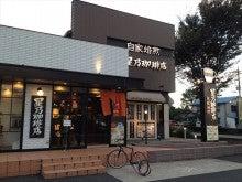 星野珈琲店①