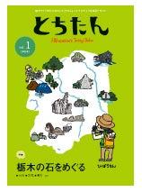 $ひばらさんの栃木探訪-ひばらさん トチタン