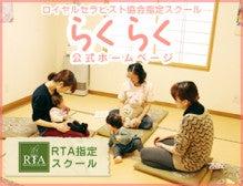 小千谷市べビマ・サイン・スキン・リフレ教室・資格取得スクール『らくらく』@佐藤順子のブログ