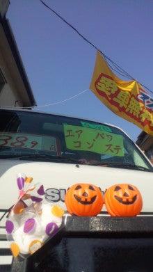 安野自動車で働く事務員。のブログ-2013103109590001.jpg