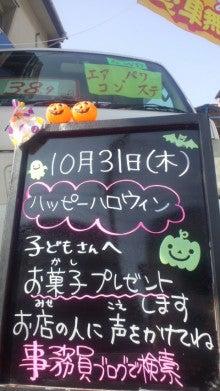 安野自動車で働く事務員。のブログ-2013103111480000.jpg