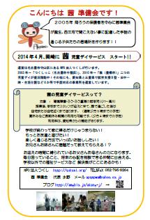 聴覚・ろう重複センターの設立を目指す 【 茜 準備会 】 愛知県 西三河