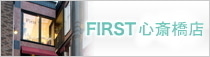 メンズ眉サロンFIRST新宿店☆staff blog☆-男性専門眉毛サロン FIRST(ファースト)