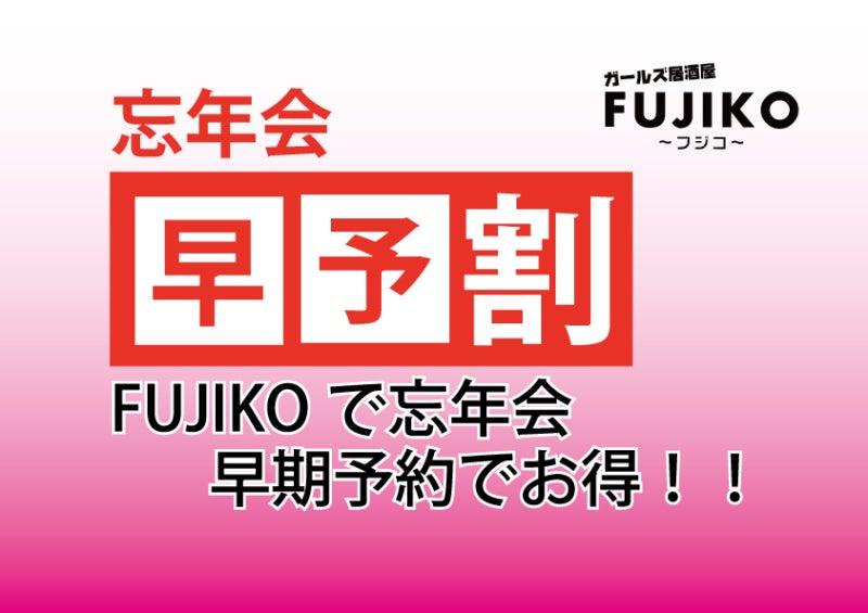 ガールズ居酒屋FUJIKOのスタッフブログ
