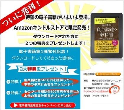 $資金調達成功塾-gazou