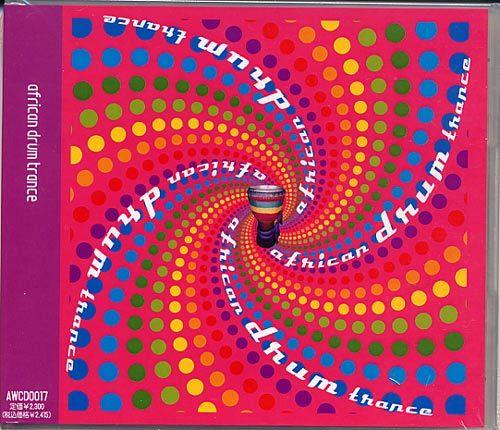 人生を変えたアフリカ音楽マジおすすめ超クール!伝統音楽からリアル・トランスまで『African Drum Trance』コメント
