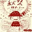 覚王山秋祭11/2(…