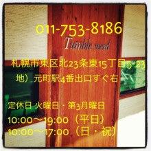 $札幌・東区の美容室 Tumble weedのブログ ~タンブログ~