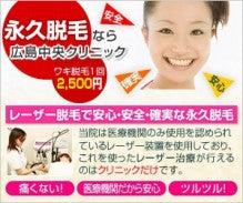 広島中央クリニックスタッフの♡ シンデレラdiary♡