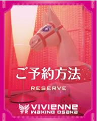 $ブラジリアンワックス Vivienne【大阪・南堀江】-Vivienne_ご予約方法