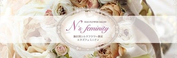 $駒沢・自由が丘発 シルクフラワーでエレガントなインテリアオブジェを作るお教室 N's feminity