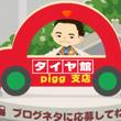 """【ピグ】""""紙兎ロペ""""…"""