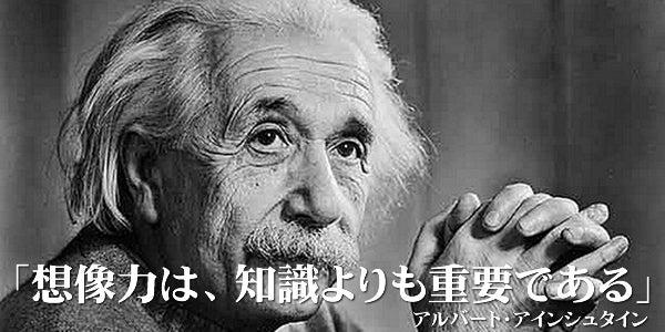 「想像力は、知識よりも重要である」アルバート・アインシュタイン