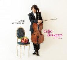 $溝口肇オフィシャルブログ Powered by Ameba-CelloBouquet_CD表1