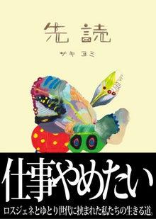 山本清風のリハビログ-先読