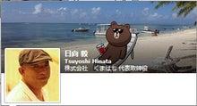 Facebookカバー画像OGP