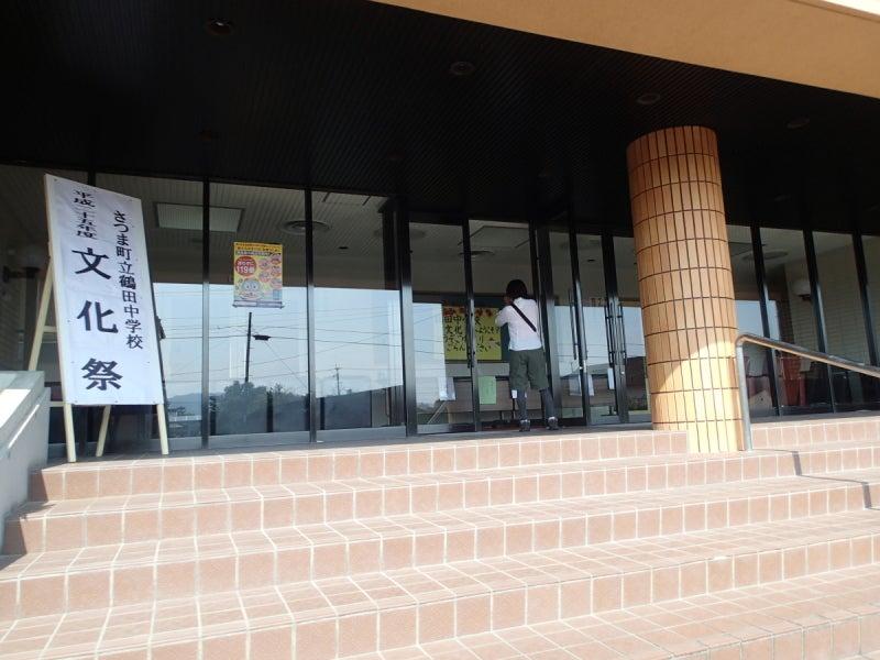 歩き人ふみの徒歩世界旅行 日本・台湾編-文化祭