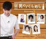 藤野幸子 COOKING SALON LA CUCINA SACHI ラクッチーナサッチ