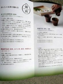 お飲みもの研究家 日本ドリンク協会ドリンクコーディネーター