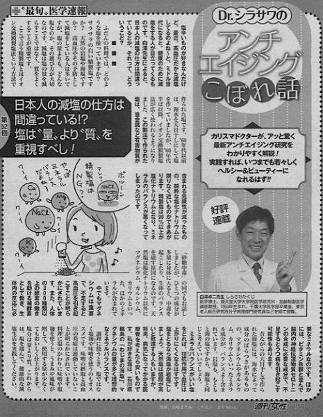 白澤先生の記事