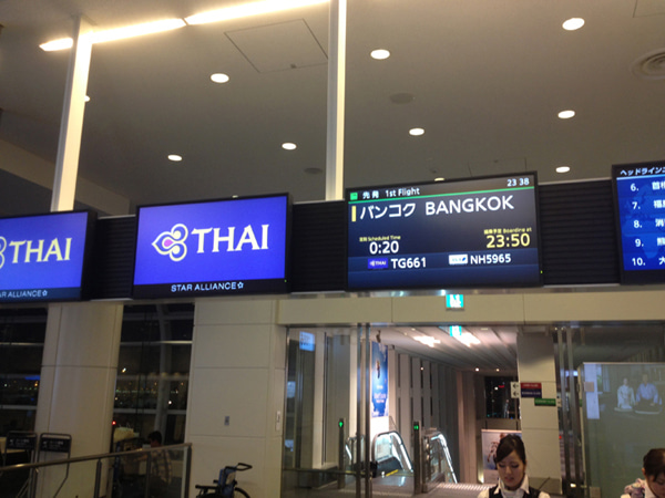 日々変病-まずはバンコクへ