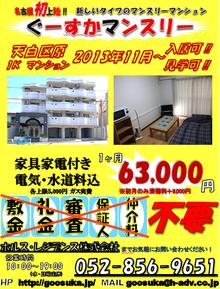 札幌・12時間1000円で泊まれる「ぐーすか」の日記