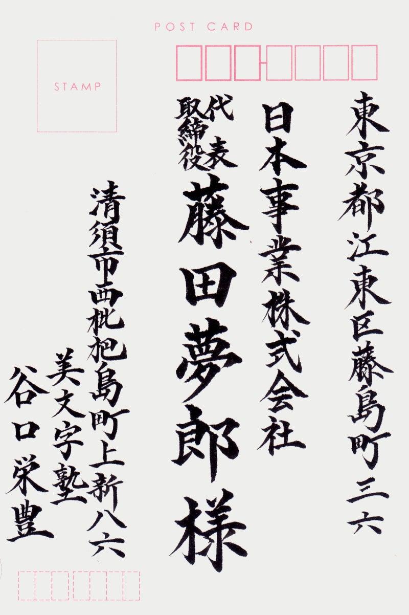 書道師範の感謝の心を伝える「美文字のお礼状」活用術 谷口栄豊