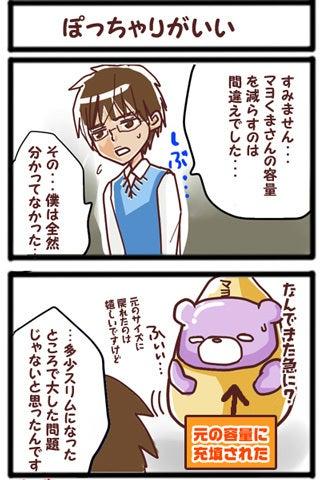 【漫画】「ごはんの友。マヨくま」-11051