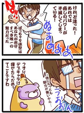 【漫画】「ごはんの友。マヨくま」-11052