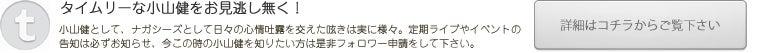 船橋 小山健 ナガシーズ ツイッター