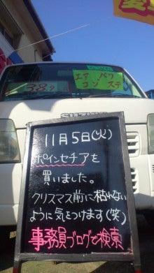 安野自動車で働く事務員。のブログ-2013110510110000.jpg