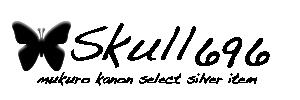 $イケメン風味なV系おしゃれ王子骸様オフィシャルブログ-骸セレクトシルバーアクセサリー