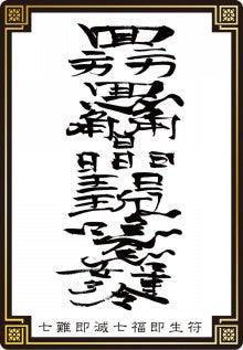 陰陽師【賀茂じい】の開運ブログ-七難即滅七福即生符