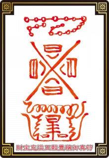 財宝充溢五穀豊穣御真符