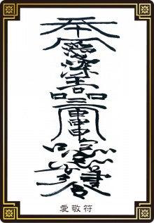 陰陽師【賀茂じい】の開運ブログ-愛敬符
