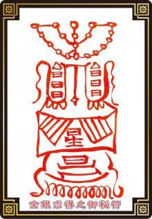 陰陽師【賀茂じい】の開運ブログ-金銀求得之御秘符