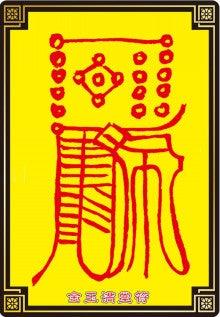 陰陽師【賀茂じい】の開運ブログ-金玉満堂符